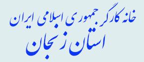 خانه کارگر زنجان