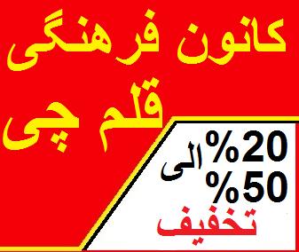 کانون فرهنگی آموزش قلم چی زنجان